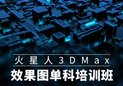 北京3DMax效果图单科培训班