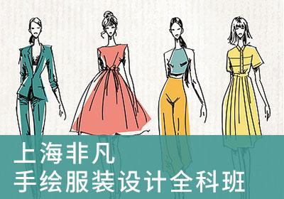 上海手绘服装设计全科培训班
