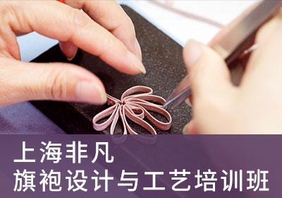 上海传统旗袍设计与工艺精品培训班
