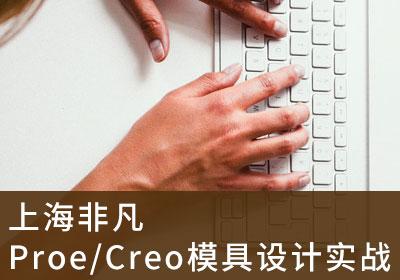 上海Proe/Creo模具设计实战