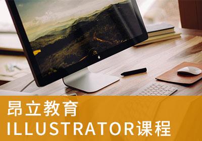 上海Illustrator课程