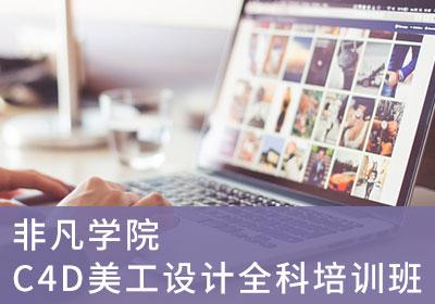 上海C4D美工设计全科培训班