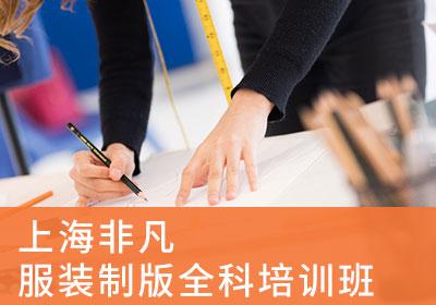 上海服装制版全科培训班
