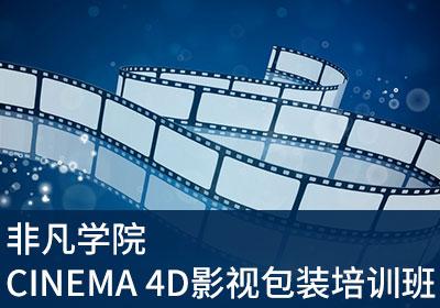 上海CINEMA 4D影视包装培训班