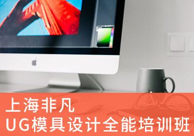 上海UG模具设计全能培训班