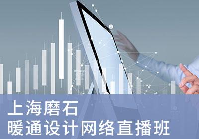 上海暖通设计网络直播班