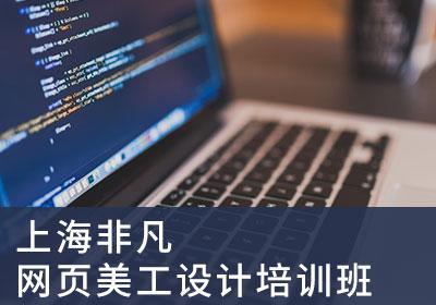 上海网页美工设计精品培训班