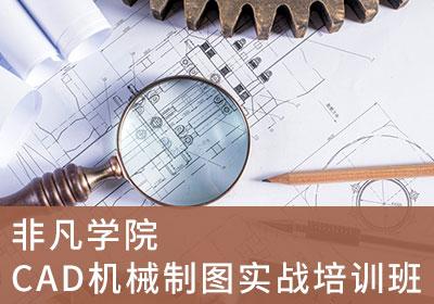 上海CAD机械制图实战培训班