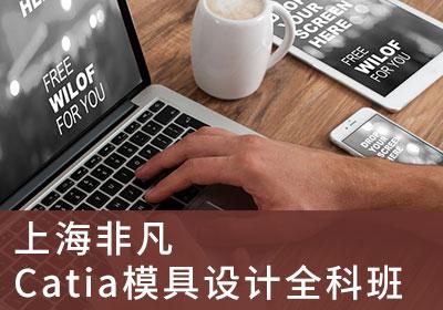 上海Catia模具设计全科班