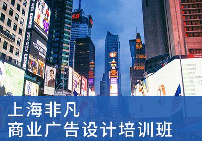 上海商业广告设计全科培训班