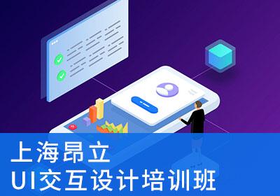上海UI交互设计大师培训班