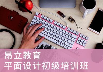 上海平面设计初级培训班