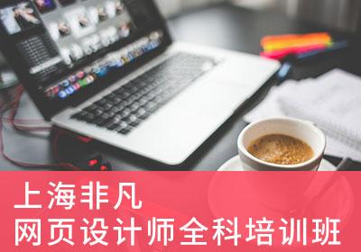 上海网页设计师全科培训班