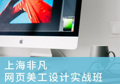 上海网页美工设计实战培训班