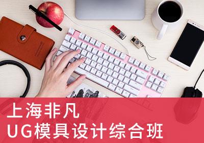 上海UG模具设计综合班