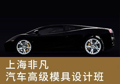 上海高级模具设计全程班(汽车方面)