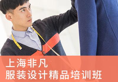 上海服装设计精品培训班