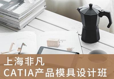 CATIA产品模具设计培训班