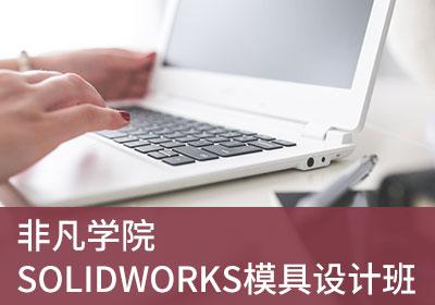 上海Solidworks模具设计班