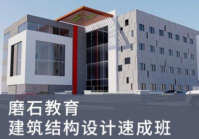 上海建筑结构设计速成班