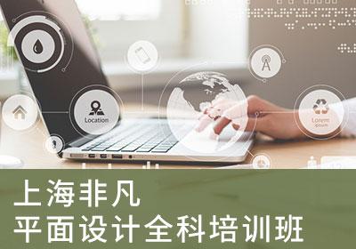 上海平面设计全科培训班