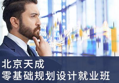 北京零基础规划设计就业班