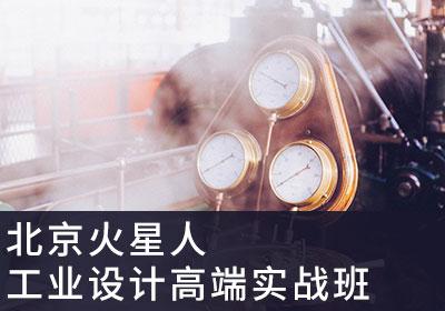 北京工业设计高端实战培训班