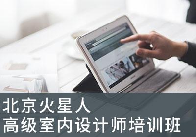 北京高级室内设计师培训班