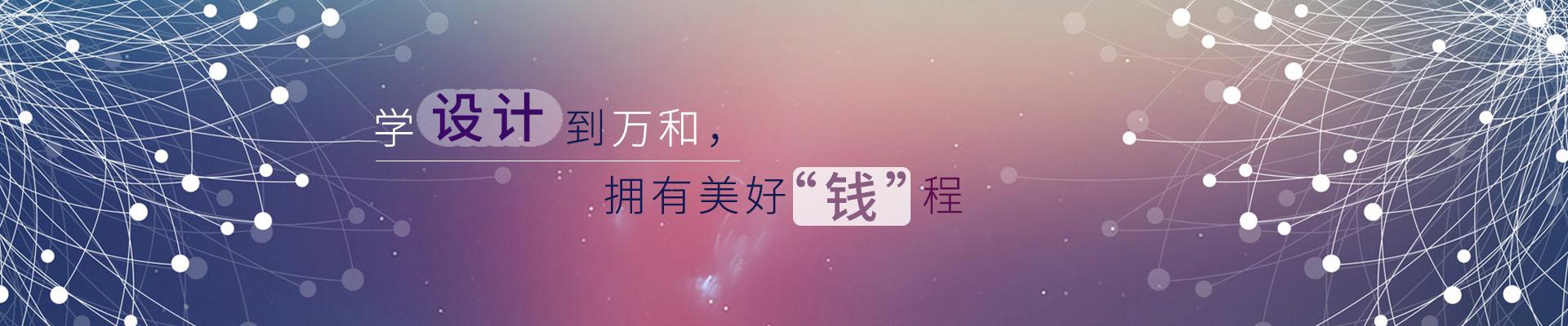南京万和IT培训中心