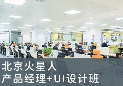 北京产品经理+UI设计培训班
