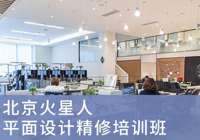 北京平面设计精修培训班