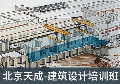 北京建筑设计培训班