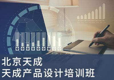 北京产品设计培训班