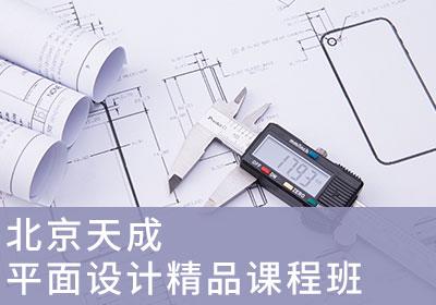 北京UI设计精品课程培训班
