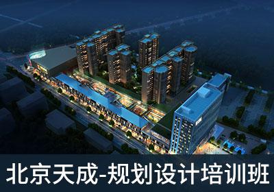 北京规划设计培训班