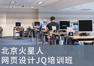 北京网页设计JQ培训班