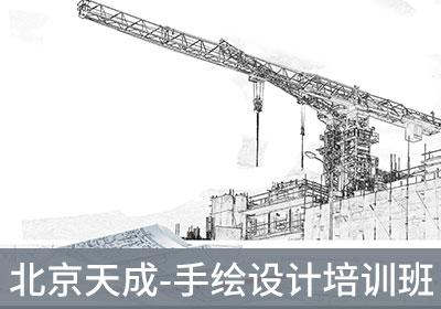 北京手绘设计培训班
