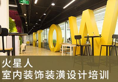 北京室内装饰装潢设计培训