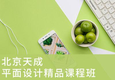 北京平面设计精品课程培训班