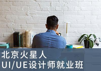 北京UI/UE交互设计师就业班