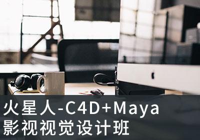 北京C4D+Maya影视视觉设计培训班