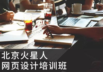 北京网页设计培训班