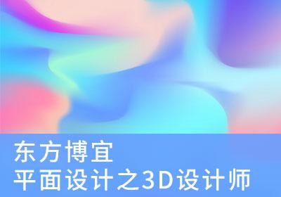 平面设计培训班之3D设计师