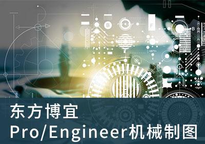 Pro/Engineer机械制图