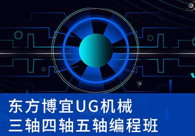 UG机械三轴四轴五轴编程班