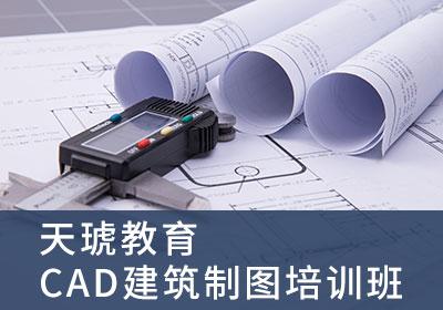 广州CAD建筑制图培训班