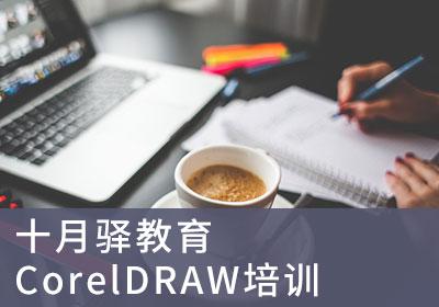 成都CorelDRAW (CDR)培训