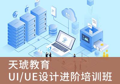 UI、UE设计进阶培训班