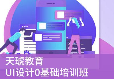 UI设计0基础就业培训班