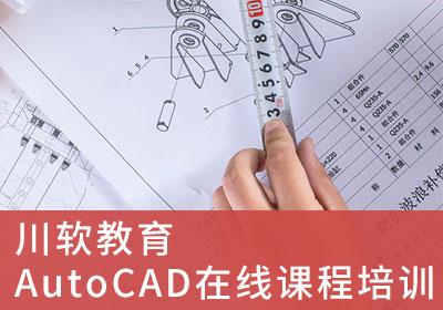 AutoCAD -在线课程培训